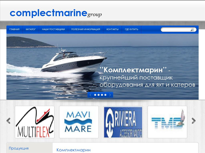 Интернет-магазин Complect Marine Group