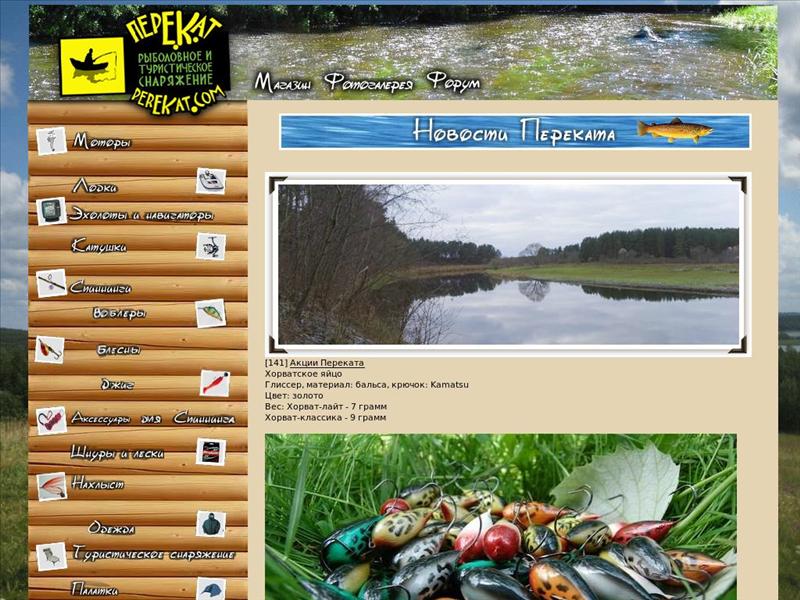 каталог рыболовных товаров в белоруссии