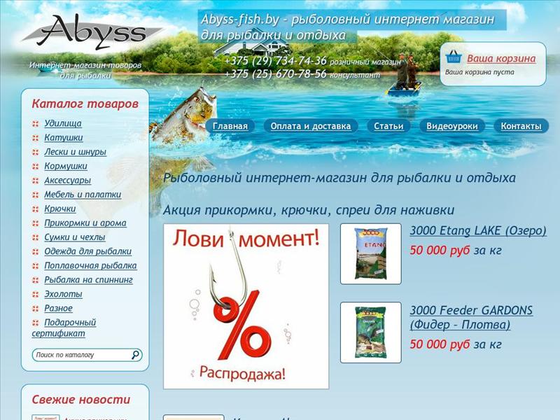 интернет магазин рыболовных товаров в украина недорогой интернет-магазин детских