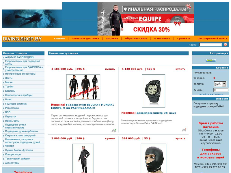 Интернет-магазин diving.shop.by
