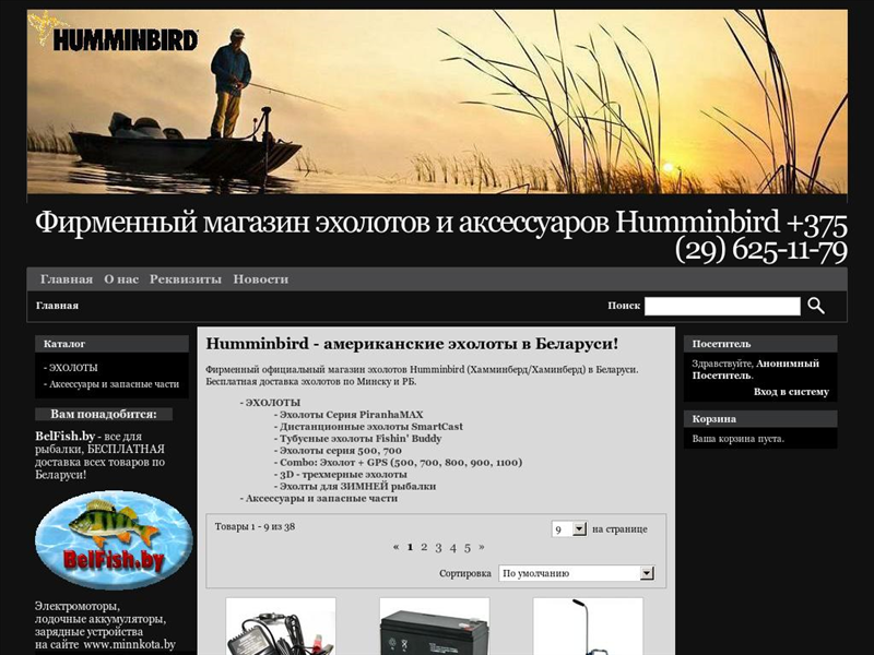 Интернет-магазин humminbird.by